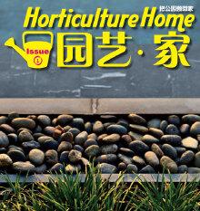 园艺家杂志设计