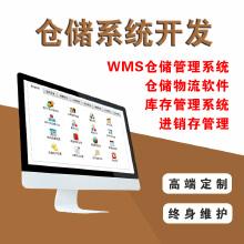 威客服务:[122336] WMS仓储管理系统/仓储物流软件/进销存管理/库存管理系统