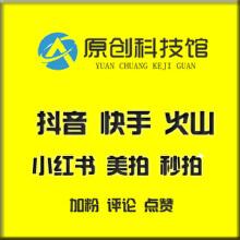 威客服务:[135069] 抖音粉丝抖音关注抖音视频抖音营销抖音策划抖音营销推广抖音代运营