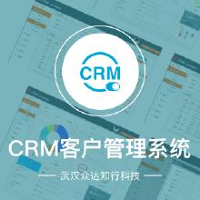威客服务:[52933] CRM客户管理系统
