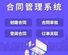威客服务:[135093] 企业管理软件开发
