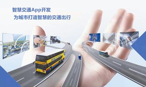 2019智慧交通App开发需要哪些基础功能?