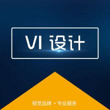 威客服务:[135090] VI设计logo设计画册设计