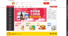 威客服务:[135088] 电商网站开发