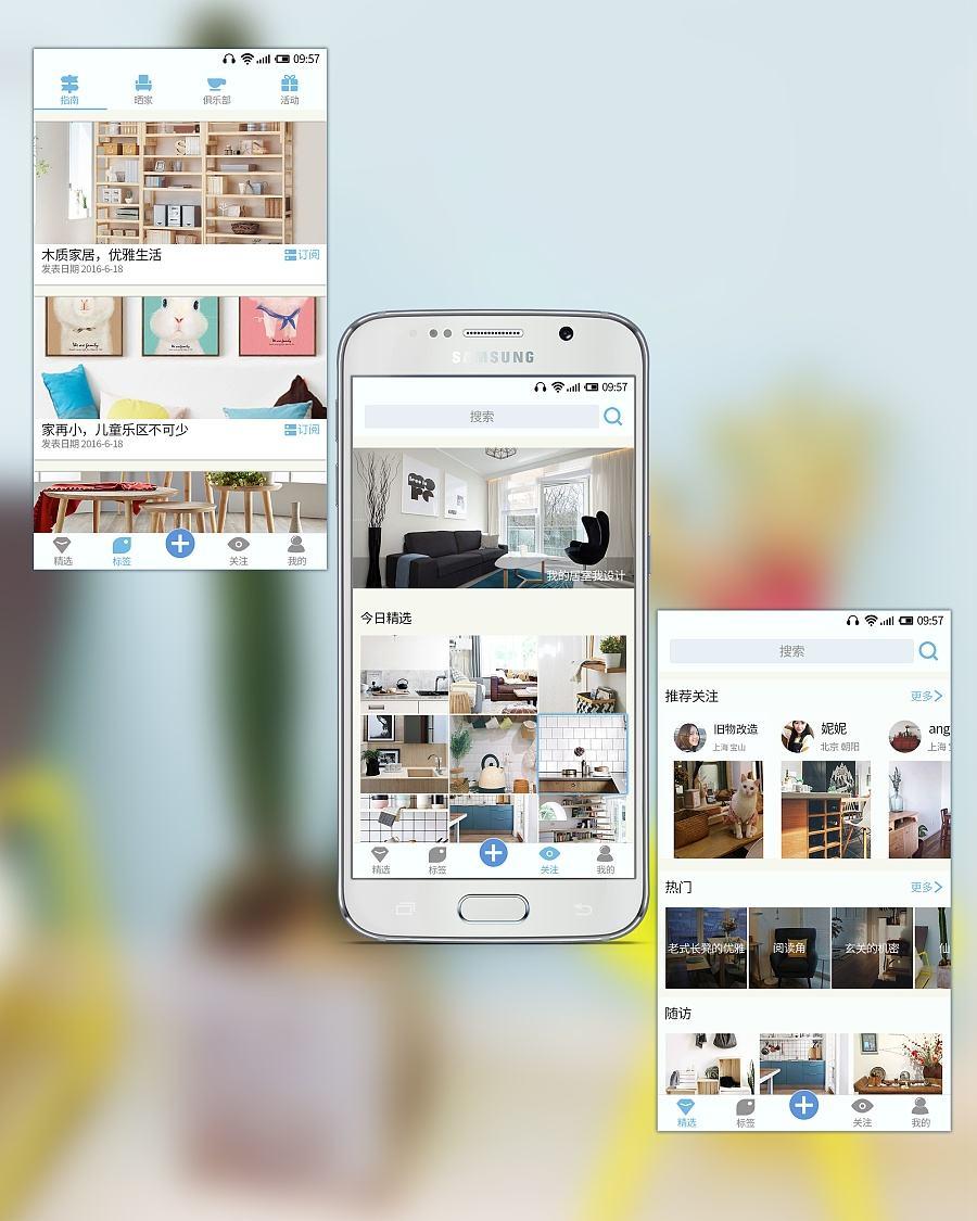家装设计App开发如何解决用户的房子装修问题?