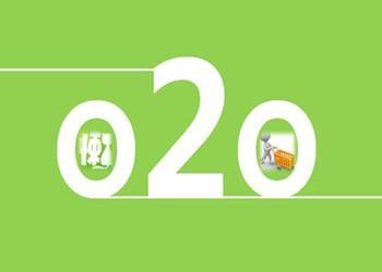 O2O电子商务平台对企业发展有什么帮助?