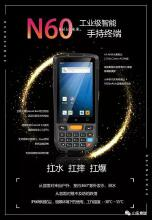 威客服务:[135176] 数据采集器PDA定制
