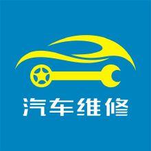 威客服务:[135215] 汽车维修保养