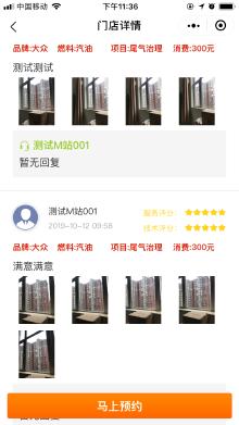 湖南省汽车维修站微信小程序