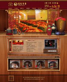 酒类企业官方网站设计