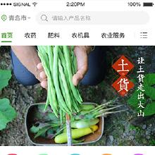 威客服务:[135376] 农业APP/农资商城APP/农产品APP定制开发