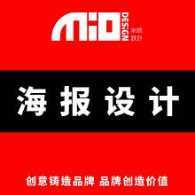威客服务:[98492] 海报设计 原创海报设计 产品海报设计 活动海报设计