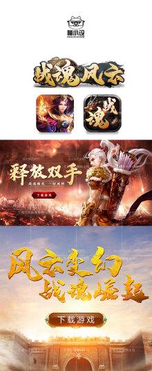 游戏icon+网宣-战魂风云