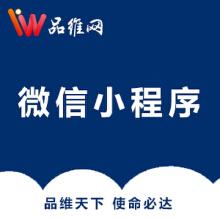 威客服务:[135357] 微信小程序