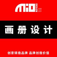 威客服务:[98490] 画册设计 产品画册设计 公司画册设计 企业画册设计