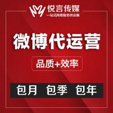 威客服务:[135365] 微博营销推广达人营销微博大v推广活动宣传数据维护微博账号代运营