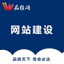 威客服务:[135355] 网站建设
