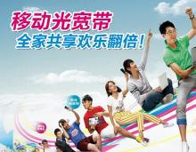 中国移动宣传设计