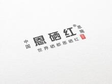 恩硒红茶-品牌包装设计
