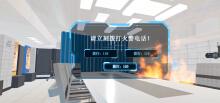 消防仿真VR