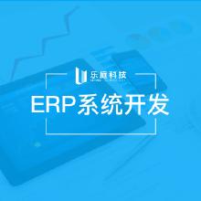 威客服务:[135511] ERP系统开发