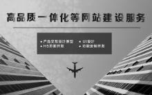 威客服务:[135562] 【高级定制】网站建设 企业端网站建设 网站定制开发 网站开发