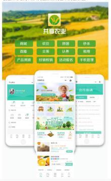 【农业微信小程序】开发共享农业系统源码农业商城/农业视频直播