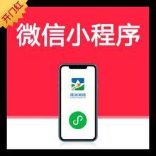 威客服务:[135588] 微信公众号开发●微信小程序开发●餐饮小程序开发