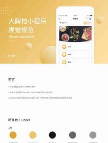 小程序-南京大牌档-餐饮行业