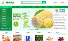 亲田园农产品交易平台