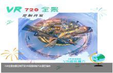 威客服务:[135521] 720全景拍摄定制开发VR场景样板汽车景区城市展馆