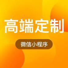 威客服务:[135586] 微信小程序定制开发