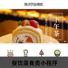 威客服务:[135655] 餐饮美食类小程序