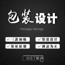 威客服务:[135649] 包装设计|资深设计师高端设计|包装袋包装盒手提袋
