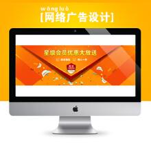 威客服务:[36947] 网络广告(BANNER)设计