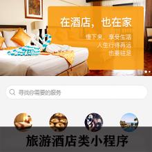 威客服务:[135673] 旅游酒店类小程序
