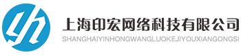 上海印宏网络科技有限公司