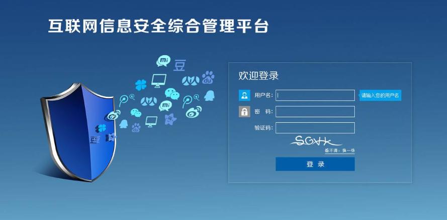 互联网信息安全管理平台