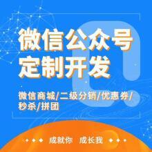 威客服务:[135779] 微信公众号定制开发|微信商城二级分销开发