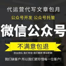威客服务:[135741] 微信公众号代运营网络营销推广文案发布短视频整合营销朋友圈广告