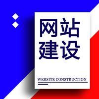 公司企业做网站建设网页设计一条龙全包商城模板建站设仿网站制作