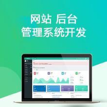 威客服务:[135783] 网站管理系统开发|网站二次开发|后台管理系统开发