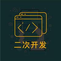威客服务:[135782] 网站制作web前端二次开发