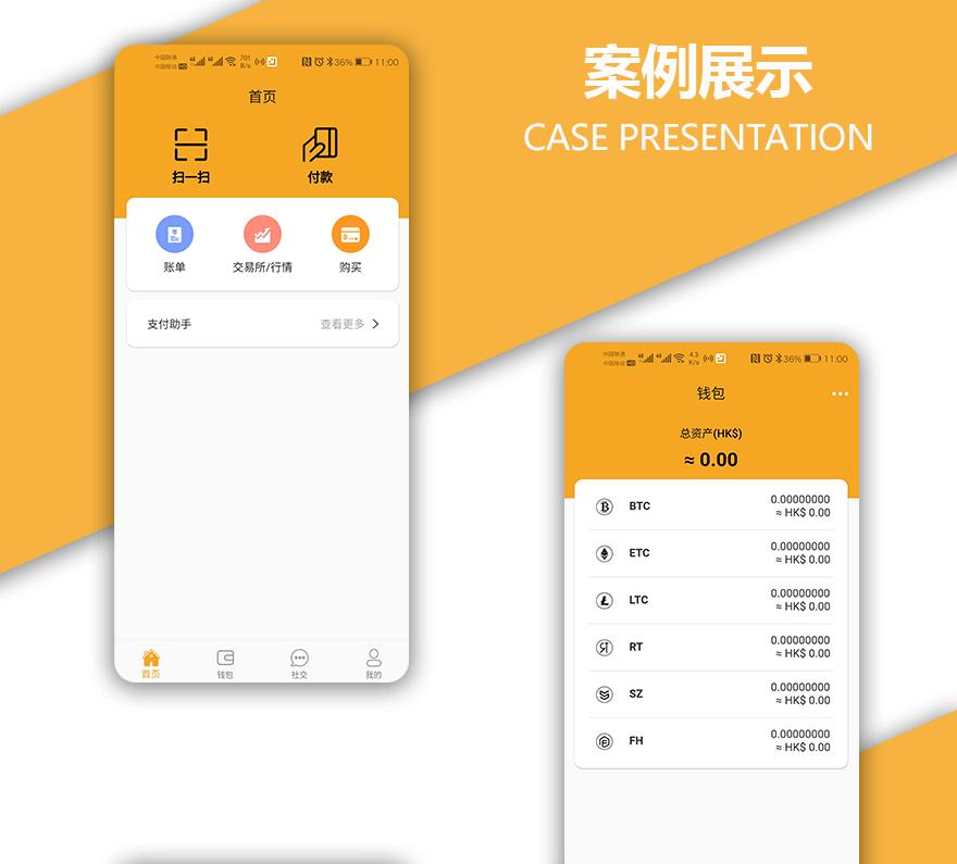 app案例