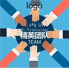 E内训logo