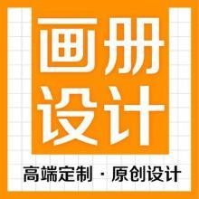 威客服务:[135838] 餐饮画册设计产品手册企业宣传册设计