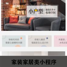 威客服务:[135860] 家装家居类小程序