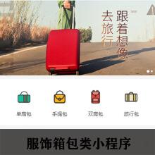 威客服务:[135849] 服饰箱包类小程序