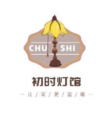 """""""初时灯馆""""   (chushi light)logo"""