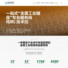 旭凡科技响应式网站开发案例